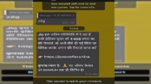 व्हाट्सएप पर वायरल हो रहा है फेक 498 रु का फ्री जियो रिचार्ज ऑफर