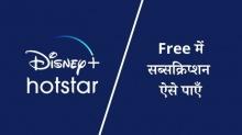 फ्री में ऐसे पाएँ Disney+ Hotstar का सब्सक्रिप्शन