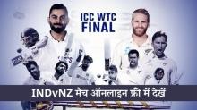 IND vs NZ: ऐसे फ्री में देखें वर्ल्ड टेस्ट चैम्पियनशिप 2021 का फाइनल मैच