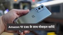Amazon पर EMI के साथ खरीदना है कोई मोबाइल, तो ये है पूरा प्रोसेस
