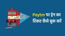 Paytm के माध्यम से ट्रेन का टिकट ऑनलाइन बुक कैसे करें
