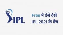 Free में IPL 2021 के मैचों को ऑनलाइन देखना है, तो यह रहा पूरा प्रोसेस