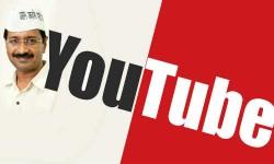 यूट्यूब में सबसे ज्यादा देखा गया अरविंद केजरीवाल का वीडियो