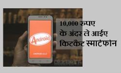 10,000 रुपए में कार तो नहीं लेकिन महंगे फीचरों वाले फोन खरीद सकते हैं