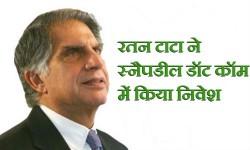 रतन टाटा ने स्नैपडील डॉट कॉम में किया निवेश