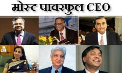 ये हैं इंडिया के मोस्ट पावरफुल CEOs