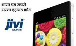 ये रहा भारत का सबसे सस्ता स्मार्टफोन, क्या आप खरीदेंगे ?