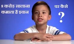8 साल का बच्चा यू ट्यूब से कमाता है 8 करोड़... पर कैसे ?