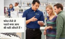 क्या आपके मन में चलते हैं ये बेतुके सवाल, फोन खरीदने से पहले ?