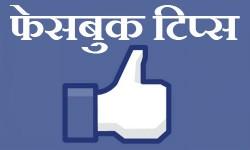 फेसबुक के 5 छुपे हुए फीचर जिनसे आप अंजान हैं