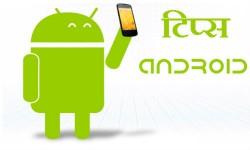 टॉप 10 टिप्स जो आपके एंड्रायड फोन को रखेंगी सुरक्षित