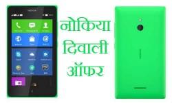 डिस्काउंट ऑफर के साथ खरीदिए नोकिया के ये 5 स्मार्टफोन