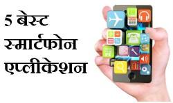 5 स्मार्टफोन एप्लीकेशन जो इस हफ्ते हैं