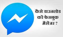 फेसबुक की मैसेंजर सर्विस को 50 करोड़ लोग यूज़ करते हैं क्या आप भी उनमें से एक हैं ?