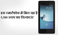 दो स्क्रीन वाले स्मार्टफोन के दामों में 5,500 रुपए की कटौती