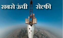 बुर्ज खलीफा से ली गई दुनिया की सबसे ऊंची सेल्फी