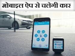 अब ऐप से चलेगी कार जानिए कैसे ?