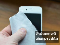 कैसे साफ करें अपने मोबाइल की स्क्रीन
