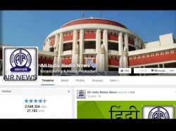 फेसबुक पर आकाशवाणी समाचार के 20 लाख फॉलोवर
