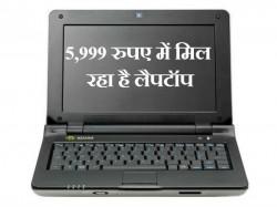 हो जाइए टेंशन फ्री क्योंकि 5,999 रुपए में मिल रहा है लैपटॉप