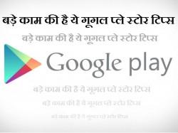 गूगल प्ले स्टोर और सर्च हिस्ट्री को कैसे करे क्लियर ?