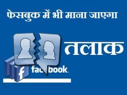 फेसबुक में तलाक लेना होगा मान्य