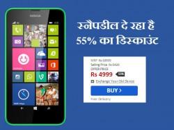 4,951 रुपए में मिल रहा है 5 मेगापिक्सल नोकिया फोन