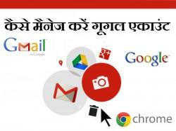 कैसे बदलें गूगल एकाउंट का पासवर्ड