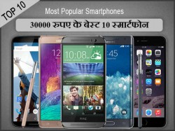 30000 रुपए के अंदर खरीद सकते हैं ये 10 बेस्ट स्मार्टफोन