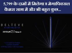 5799 रुपए में लांच किया 8 मेगापिक्सल कैमरा स्मार्टफोन