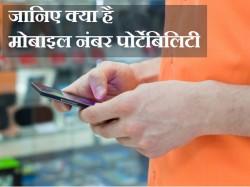 मोबाइल नंबर पोर्टेबिलिटी के बारे में जाने ज़रूरी 5 बातें