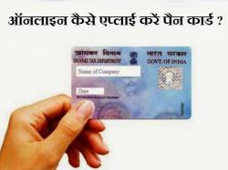ऐसे एप्लाई करें ऑनलाइन पैन कार्ड ?