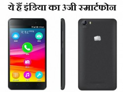 3G स्मार्टफोन माइक्रोमैक्स कैनवास स्पार्क 2 लॉन्च, कीमत 3,999 रु