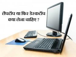 क्या है बेहतर लैपटॉप या डेस्कटॉप!