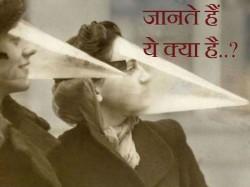 दादा-दादी के जमाने में भी होते थे ऐसे आविष्कार!