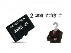 1 जीबी मेमोरी कार्ड को ऐसे बनाएं 2 जीबी!