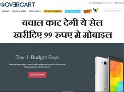 सेल में मिल रहा है 99 रुपये में मोबाइल
