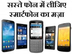 सस्ते स्मार्टफोन से महंगे का ऐसे उठाए मजा