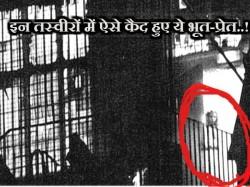 इन तस्वीरों में ऐसे कैद हुए ये भूत-प्रेत!