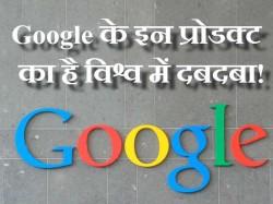 Google के इन प्रोडक्ट का है विश्व में दबदबा!
