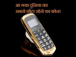 आ गया दुनिया का सबसे छोटा सोने का फोन!