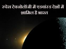 स्पेस टेक्नोलॉजी में सबसे एडवांस्ड देशों में है भारत, जानिए और कौन से देश हैं एडवांस