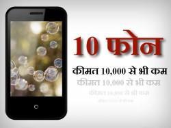 2,000 से भी कम में मिल रहे हैं ये बेहद शानदार फ़ोन...!!