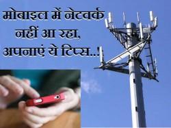 मोबाइल में नेटवर्क नहीं आ रहा, तो अपनाएं ये टिप्स..!