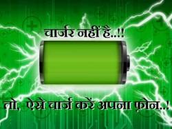 5 तरीके: बिना चार्जर ऐसे चार्ज करें अपना फ़ोन..!