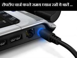 लैपटॉप चार्ज करते समय भूलकर भी न करें ये गलतियां..!