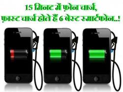 15 मिनट में फोन चार्ज, देखिए फास्ट चार्ज होने वाले 6 बेस्ट एंड्रायड स्मार्टफोन..!