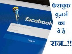 सामने आ ही गया फेसबुक के यूजर्स का ये राज..!