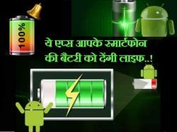 एप्स जो आपके स्मार्टफोन की बैटरी को देंगी लाइफ..!