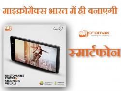 माइक्रोमैक्स करेगी 300 करोड़ रुपये का निवेश, बनाएगी 7,999 और 10,999 रुपए के स्मार्टफोन